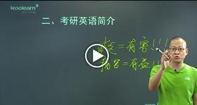 王江涛考研英语