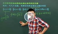 高一数学辅导视频