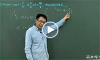 高二数学辅导视频