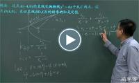 高考数学辅导视频