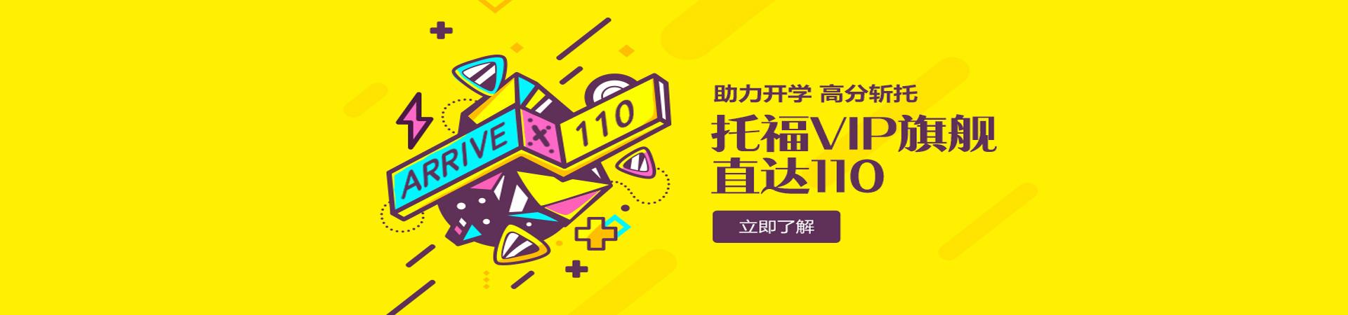 新东方托福教学视频