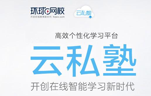 2021一级建造师云私塾Pro