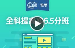 【知心雅思】 全科提高冲 6.5 分班
