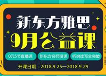 新东方雅思9月公益课