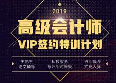 高级会计师VIP签约特训计划