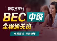 BEC中级全程通关班(直播)