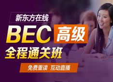 BEC高级全程通关班(直播)