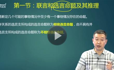 朱杰《考研工程管理硕士新大纲全程班》