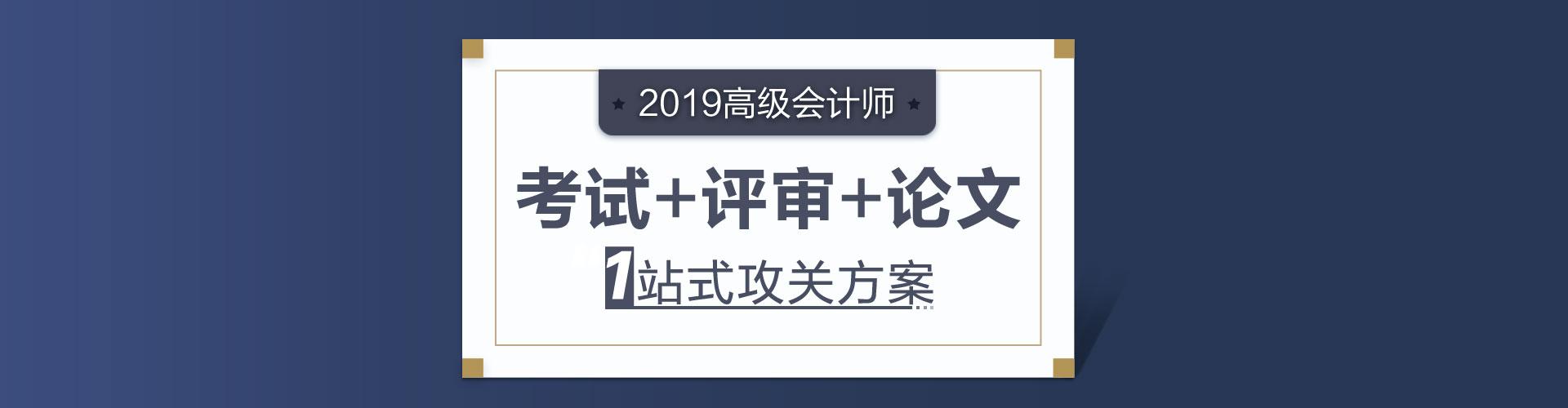 广西高级会计师培训