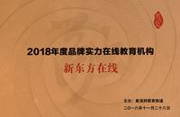 新浪教育--2018中国品牌实力在线教育机构