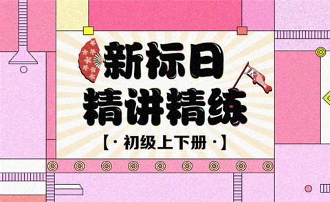 新版标准日本语试听