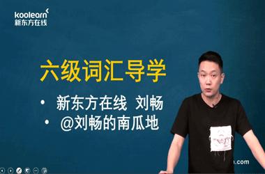 英语六级刘畅授课