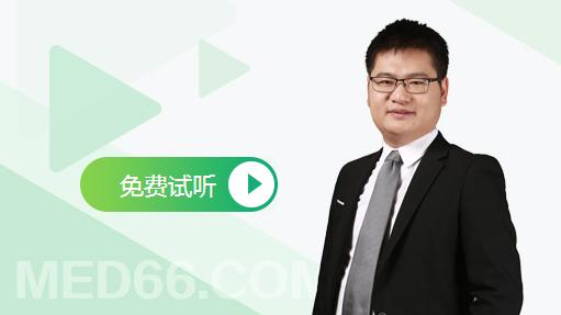中医助理医师网络培训