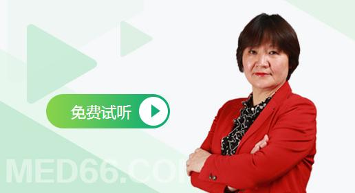 中西医结合执业医师考试网络培训班