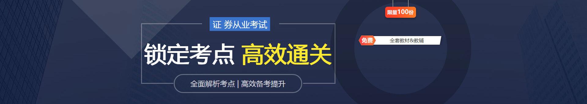 北京证券从业资格 培训