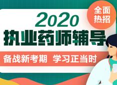 执业药师招生方案 2020备考必读