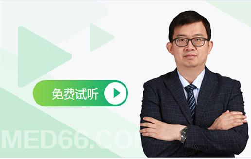 中醫助理醫師培訓高效定制班