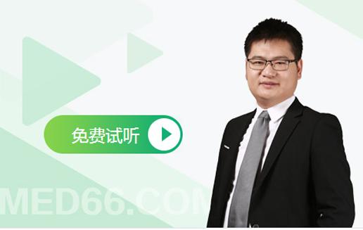 中醫助理醫師培訓無憂實驗班
