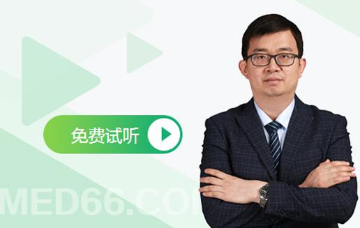 中西医执业医师辅导高效定制班