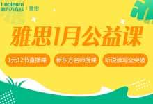新东方雅思1月公益课