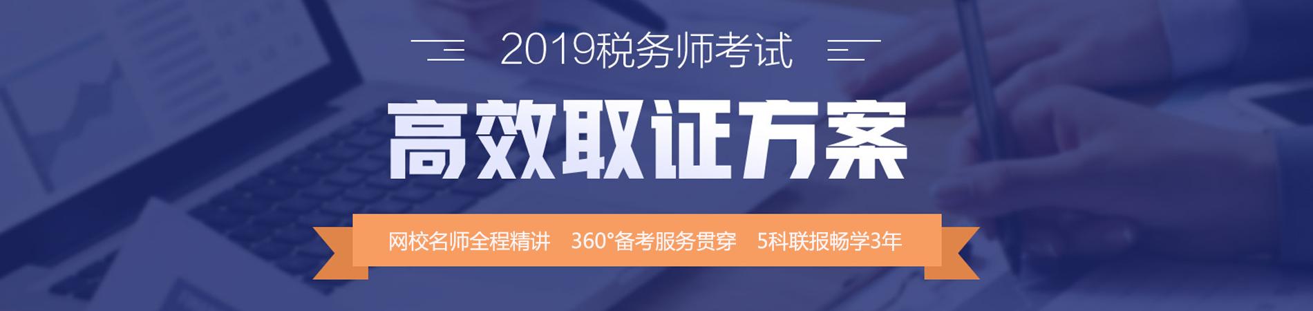 2019税务师税法一网课
