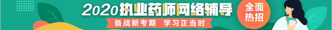 执业中药师网投平台app
