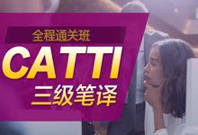 CATTI三级笔译全程班