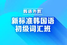 【韩语外教】新标准韩国语初级词汇班