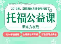 新东方托福2月公益课