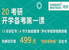 20考研开学备考第一课 ¥0