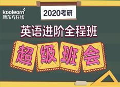 考研英语进阶全程班超级班会 ¥0