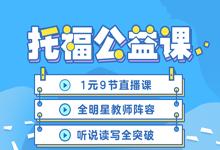 新东方托福3月公益课