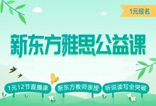 新东方雅思3月公益课