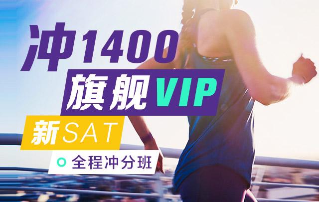 【冲1400】新SAT旗舰VIP全程冲分班