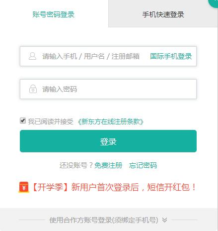 新东方在线官网登录入口