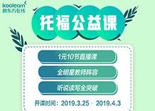 新东方托福公益课 【第8期】