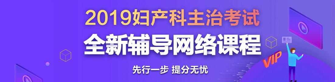 妇产科主治医师招生简章