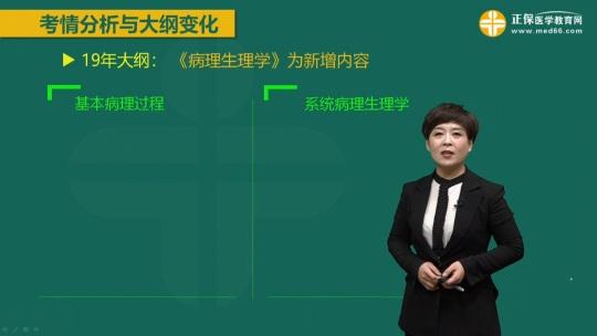 中医执业医师考试哪个培训机构比较好