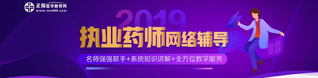 2019执业药师医学教育网课程招生简章