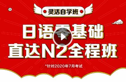 日语零基础直达N2全程班