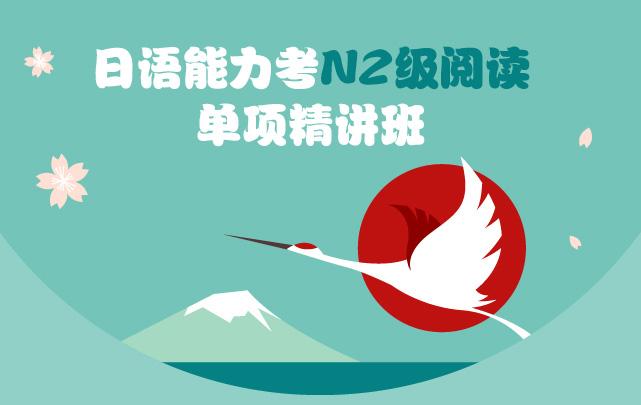 日语能力考N2级阅读单项精讲班