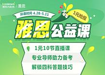 新东方雅思4月公益课(第三期)