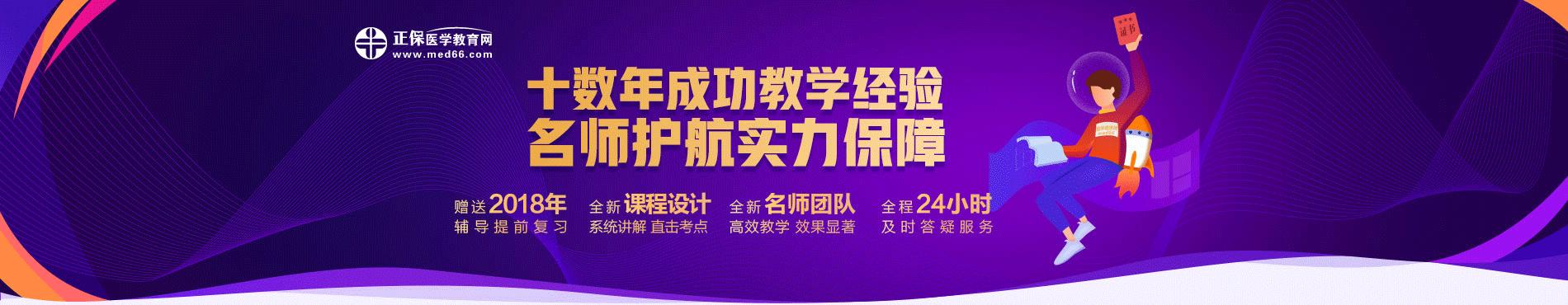 2019口腔助理医师辅导视频