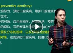 《口腔预防医学》基础学习班
