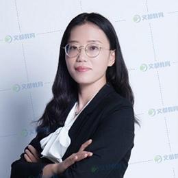 文都网校王珊珊