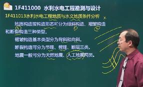 233网校一级建造师《水利工程》李俊宏