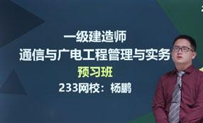 233网校一级建造师《通信工程》杨鹏