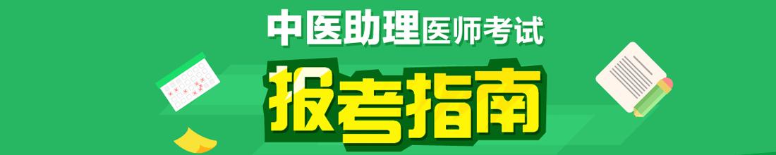 中医助理医师招生指南