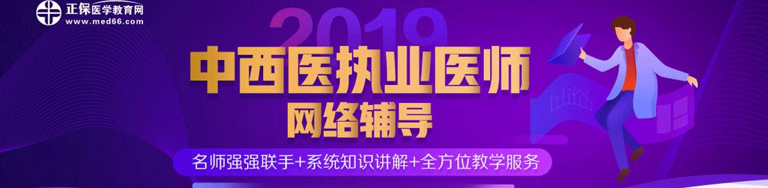 中西医执业医师招生简章