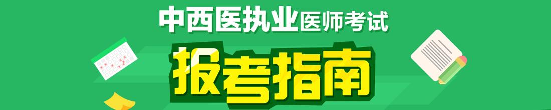 中西医执业医师招生指南